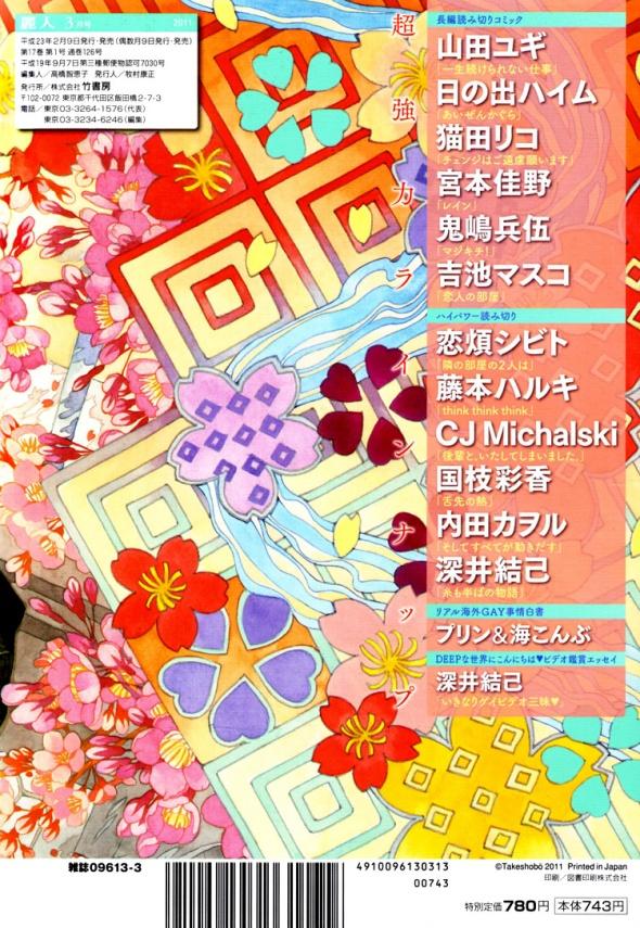Shitasaki_no_Netsu_pg00d
